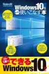 Windows 100% 2016年 4月号【付録】Windows10をもっと使いこなす本、「SEKAI NO OWARI」 Fukase オリジナルMMDモデル