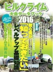 CYCLE SPORTS サイクルスポーツ 2016年 5月号【付録】ロングライド&ヒルクライム大会データブック2016