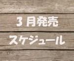 2016年3月発売【雑誌付録】