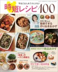 CHANTO チャント 2016年 5月号【別冊付録】 「時短レシピ100」