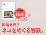 madame FIGARO japon フィガロ ジャポン 2016年 4月号【別冊付録】 スペシャルネコBOOK 岡尾美代子 ネコをめぐる冒険