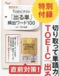 日経ビジネス Associe アソシエ 2016年 4月号【付録】 絶対出る!TOEICテスト「出る単」頻出ワード100