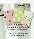 nu comfie vol.30(2016 Spi) ここちよくて私らしい服 春のおしゃれと30th SPECIAL ISSUE【付録】イイダ傘店×nuComfieオリジナル ポストカード3枚セット