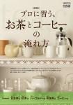 ミセス 2016年 5月号【付録】プロに習う、お茶とコーヒーの淹れ方