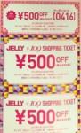 JELLY ジェリー 2016年 6月号【クーポン】109 1000円OFFクーポン2枚、109 NET SHOP 500円OFFクーポン1枚