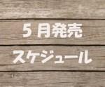 2016年5月発売【雑誌付録】