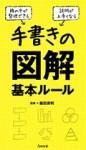 日経ビジネス Associe アソシエ 2016年 5月号【付録】手書きの図解基本ルール