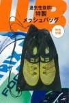 BiCYCLE CLUB バイシクルクラブ 2016年 7月号【付録】通気性抜群!特製メッシュバッグ