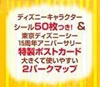 東京ディズニーリゾートおまかせガイド 2016-2017【付録】キャラクターシール50枚、ディズニーシー15周年特製ポストカード