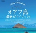 ミセス 2016年 7月号【付録】とじ込み「オアフ島最新ガイドブック」