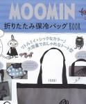 MOOMIN 折りたたみ保冷バッグBOOK【付録】リトルミイ 折りたたみ保冷バッグ