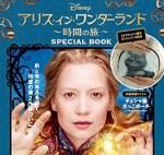 「アリス・イン・ワンダーランド/時間の旅」SPECIAL BOOK【付録】チェシャ猫ポーチ