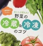 オレンジページ 2016年 6/17号【付録】おいしさ長もち!野菜の冷蔵&冷凍のコツ