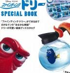Disney・PIXAR ファインディングドリー SPECIAL BOOK【付録】ニモ&ドリーのコミック柄ポーチ