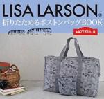 LISA LARSON 折りたためるボストンバッグBOOK【付録】「リサ・ラーソン」 折りたためるボストンバッグ