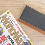 【開封レビュー】 MonoMax モノマックス 2017年 3月号 付録 ナノ・ユニバース 本革長財布