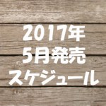 2017年5月発売【雑誌付録】