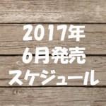 2017年6月発売【雑誌付録】