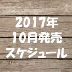 2017年10月発売【雑誌付録】