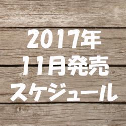 2017年11月発売【雑誌付録】