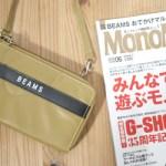 【開封レビュー】 MonoMax モノマックス 2018年 6月号 付録 BEAMS おでかけマルチバッグ