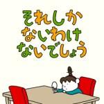 MOE モエ 2018年 9月号 【付録】 ヨシタケシンスケさん 描きおろし絵本 「それしか ないわけ ないでしょう」