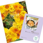 オレンジページ 2018年 11/17号 【付録】 花ダイアリー2019、暮らしのいいものカタログ、今日すぐ作れるシンプルおかずカタログ