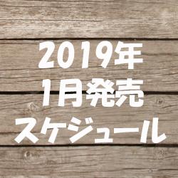 2019年1月発売【雑誌付録】