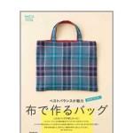 ミセス 2019年 3月号 【付録】 とじ込み  布で作るバッグ〈作り方つき〉