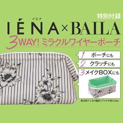 <予告> BAILA バイラ 2019年 4月号 【付録】  IENA × BAILA 3WAYミラクルワイヤーポーチ