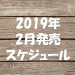 2019年2月発売【雑誌付録】
