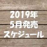 2019年5月発売【雑誌付録】