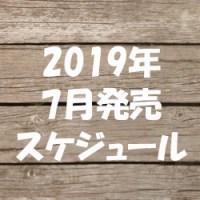 2019年7月発売【雑誌付録】