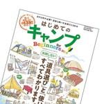 MONOQLO モノクロ 2019年 9月号 【付録】 小冊子 はじめてのキャンプ for Beginners 2019