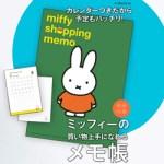 ESSE エッセ 2019年 9月号 【付録】 ミッフィーの買い物上手になれるメモ帳、キリトリ 糖質オフ献立BOOK
