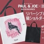 <予告> BAILA バイラ 2019年 10月号 【付録】PAUL & JOE ACCESSOIRES × BAILA リバーシブル 猫ショルダートート