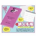 BE-PAL ビーパル 2019年 12月号 【付録】 旅人手帳