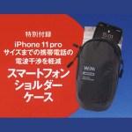 WHITE MOUNTAIN ホワイトマウンテン 2020 【付録】 スマートフォン・ショルダーケース