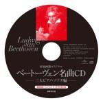 家庭画報 2020年 1月号 プレミアムライト版 【付録】 綴じ込み ベートーヴェン名曲CD、特別ページ 家庭画報の旅
