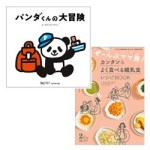 ひよこクラブ 2020年 2月号 【付録】 別冊 カンタン&よく食べる離乳食 レシピBOOK、赤ちゃんがご機嫌になる絵本