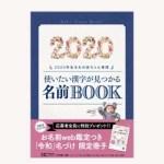 たまごクラブ 2020年 2月号 【付録】 別冊 使いたい漢字が見つかる名前BOOK