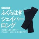 <予告> with 2020年 3月号 増刊 【付録】 ふくらはぎシェイパーロング