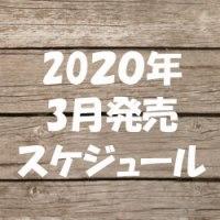 2020年3月発売【雑誌付録】