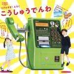 幼稚園 2020年 5月号 【付録】 NTT東日本、NTT西日本コラボ  本物そっくり「こうしゅうでんわ」、ぺぱぷんたす「けずりがみ」