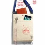 サライ 2020年 8月号 【付録】 帆布肩掛けバッグ