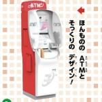 幼稚園 2020年 10月号 【付録】 セブン銀行コラボ  本物そっくり「セブン銀行ATM」、かんとうふろく 「きって ちぎって いぐら」