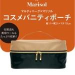 <予告> Marisol マリソル 2020年 10月号 【付録】 マルティニーク × マリソル  コスメバニティポーチ