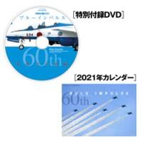 ブルーインパルス60年の軌跡 【付録】 DVD、2021年 ブルーインパルスカレンダー