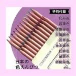 心がときめく四季のぬり絵 日本の色えんぴつ24本つき 【付録】 日本の色えんぴつ24本