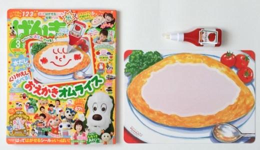 【購入レビュー】げんき 2019年3月号《おもちゃふろく》くりかえしあそべる!おえかきオムライス